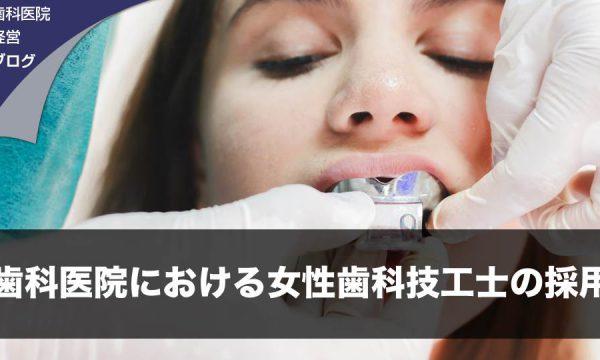 歯科医院における女性歯科技工士の採用