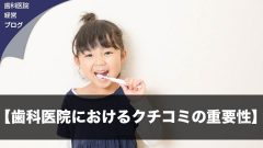 【歯科医院におけるクチコミの重要性】