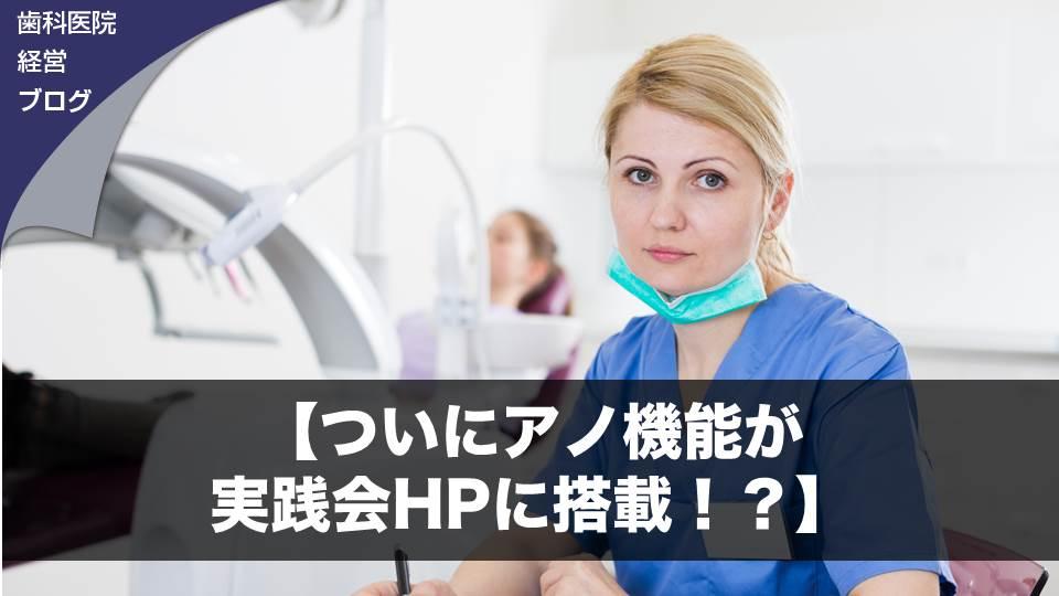 【ついにアノ機能が実践会HPに搭載!?】 | 歯科医院経営ブログ