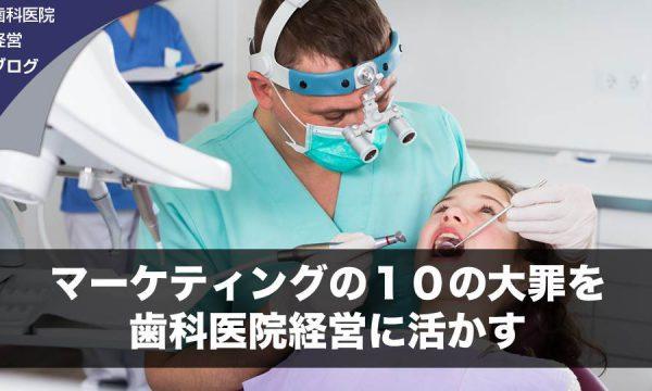 マーケティングの10の大罪を歯科医院経営に活かす