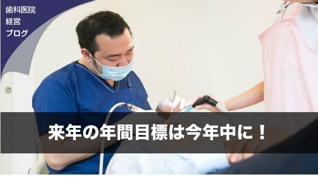 来年の年間目標は今年中に!| 歯科医院経営ブログ