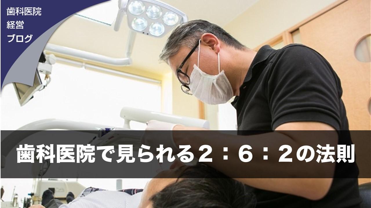 歯科医院で見られる2:6:2の法則