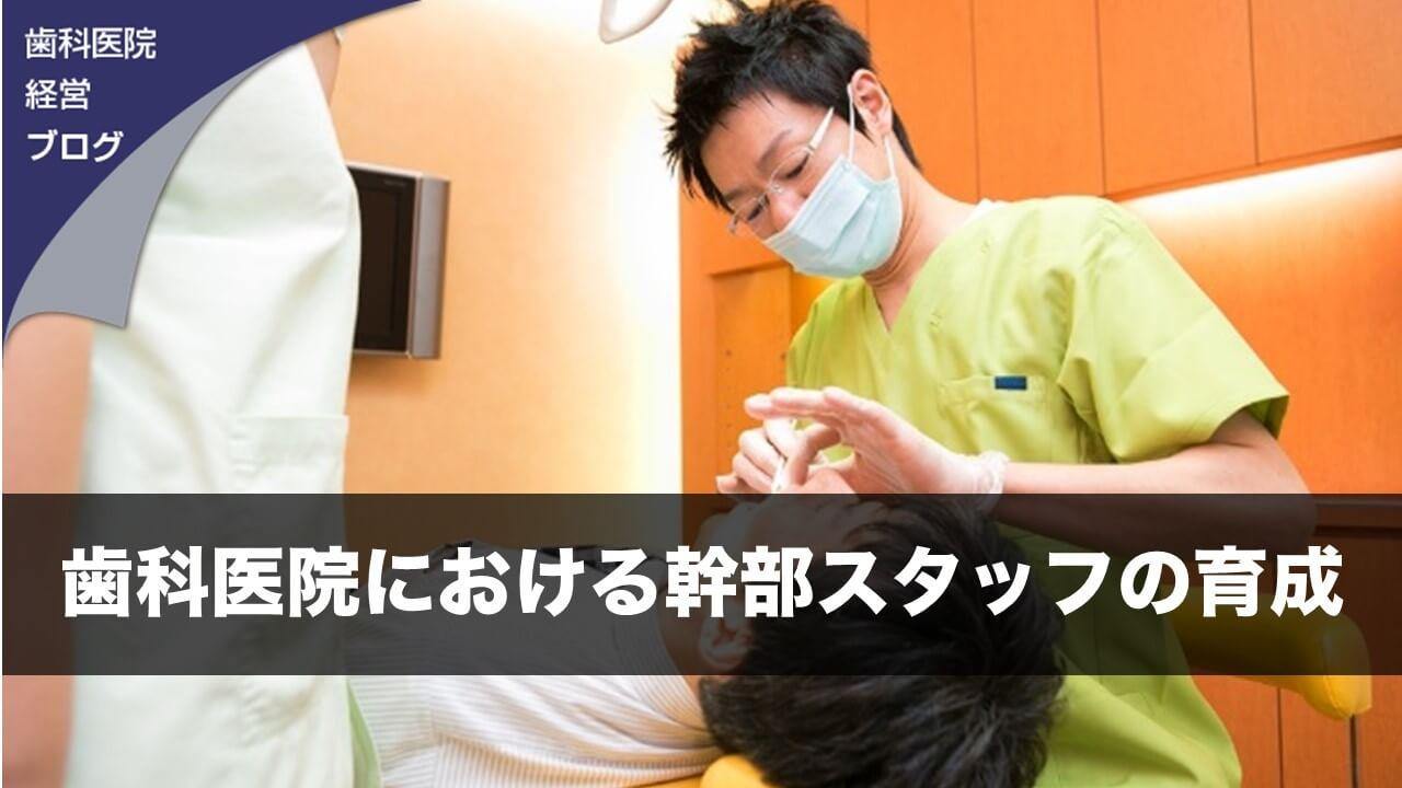 歯科医院における幹部スタッフの育成