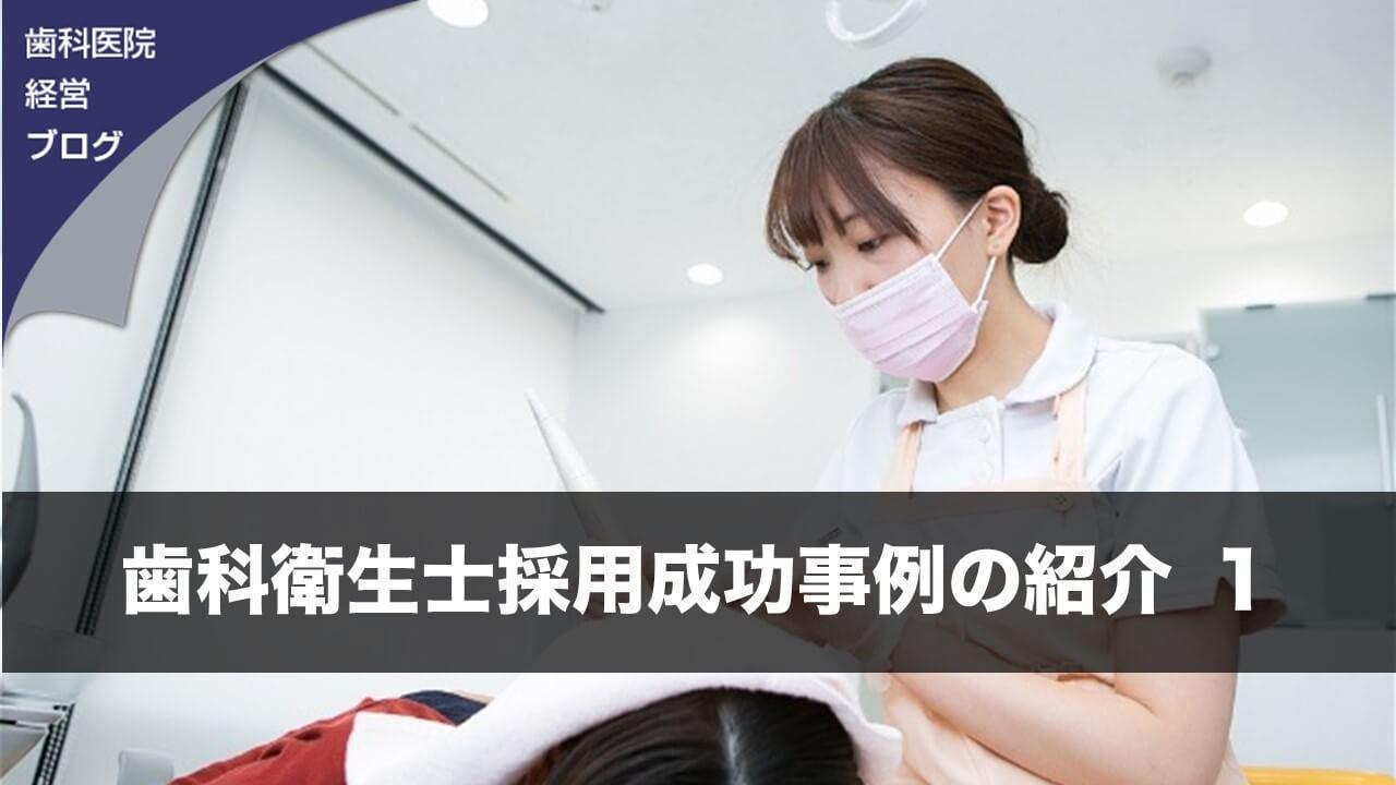 歯科衛生士採用成功事例の紹介 1