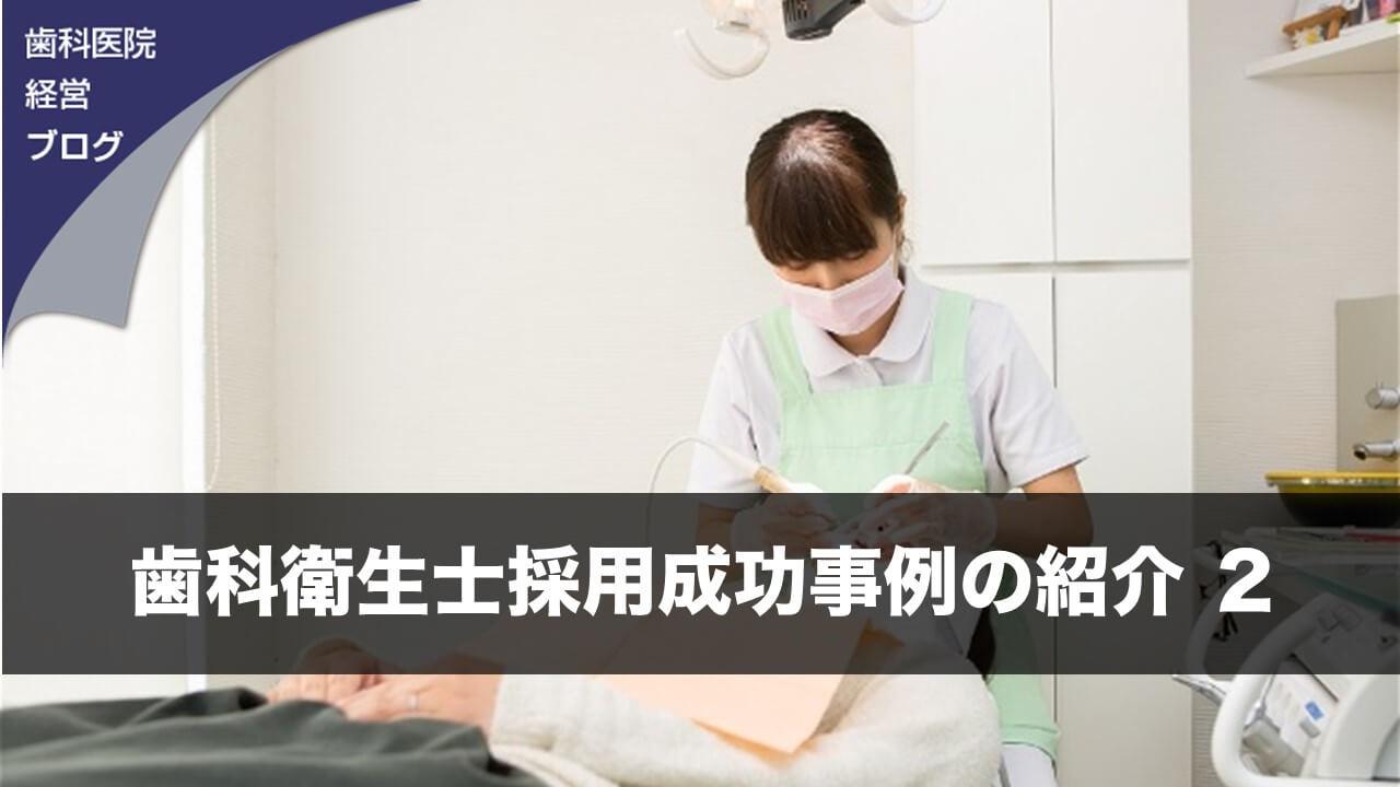 歯科衛生士採用成功事例の紹介 2
