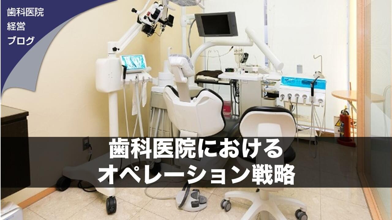 歯科医院におけるオペレーション戦略