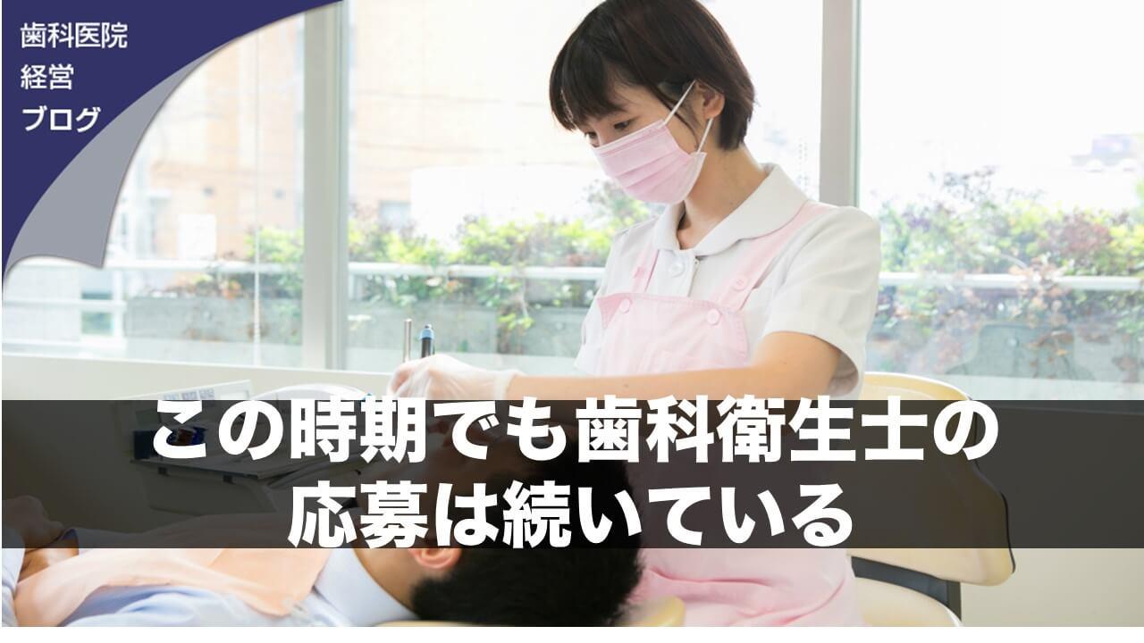 この時期でも歯科衛生士の応募は続いている