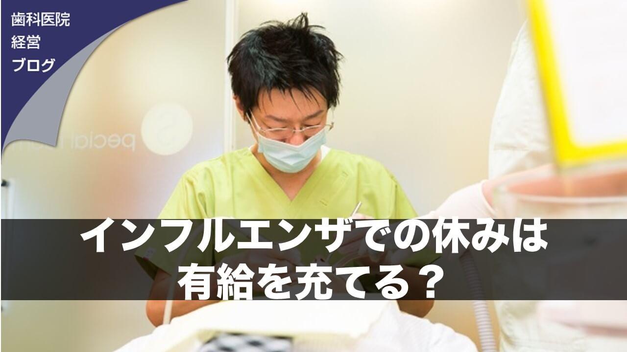【歯科医院経営】インフルエンザでの休みは有給を充てる?