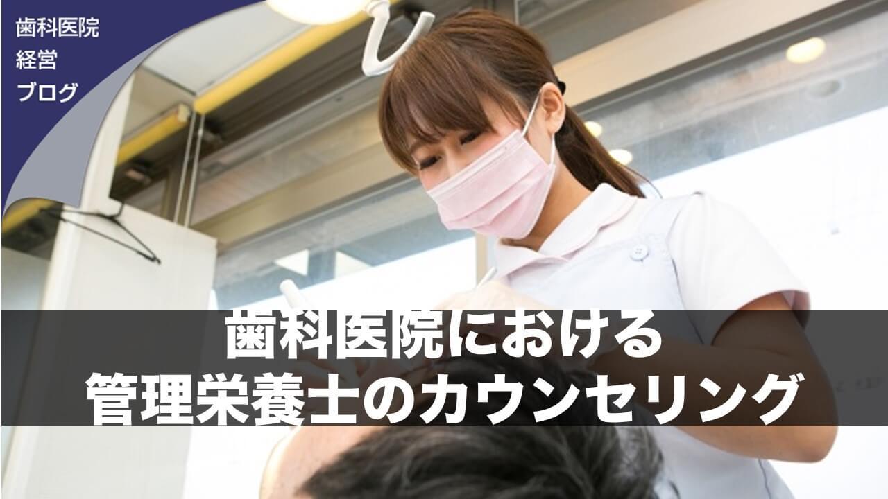 歯科医院における管理栄養士のカウンセリング