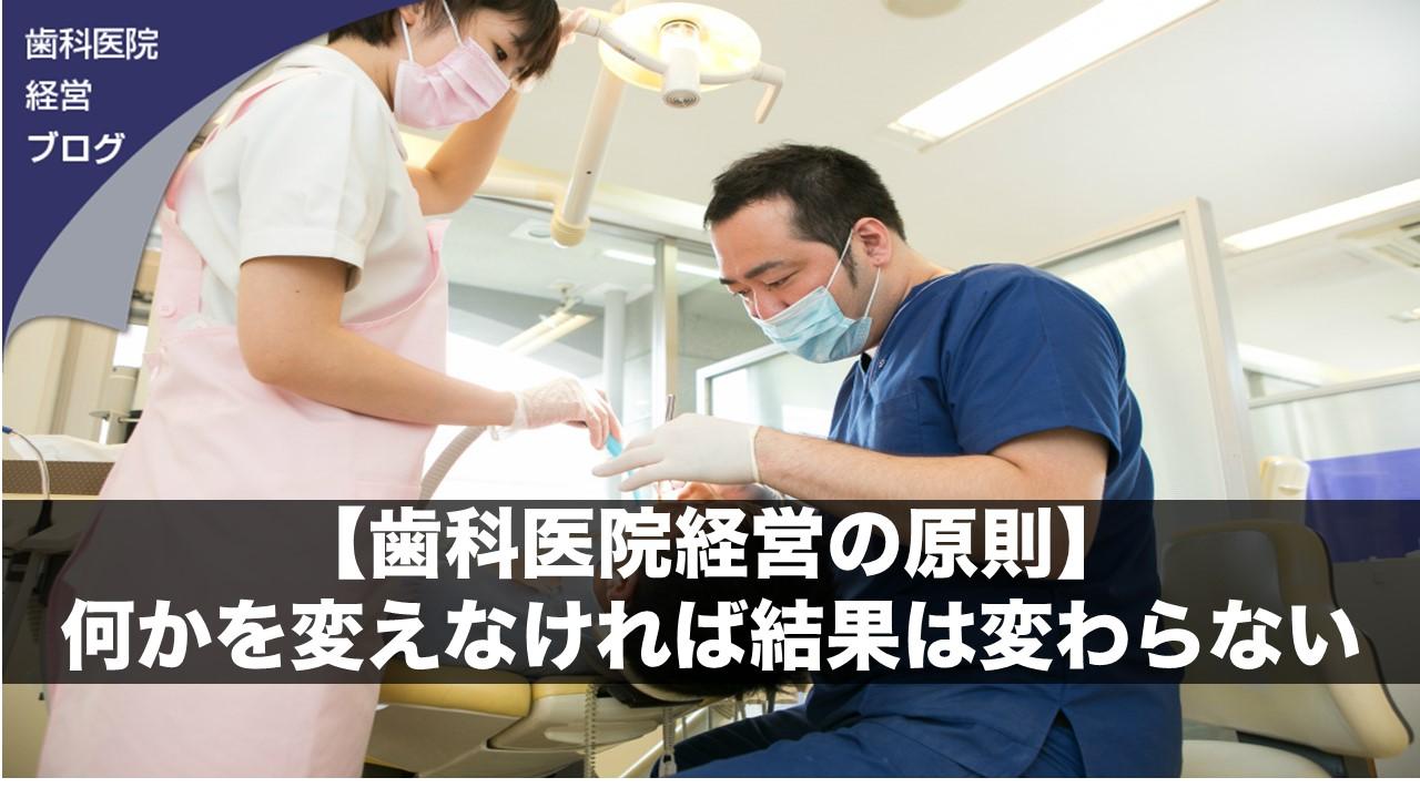 【歯科医院経営の原則】何かを変えなければ結果は変わらない