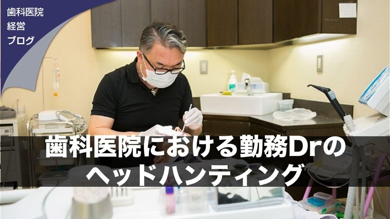 歯科医院における勤務Drのヘッドハンティング
