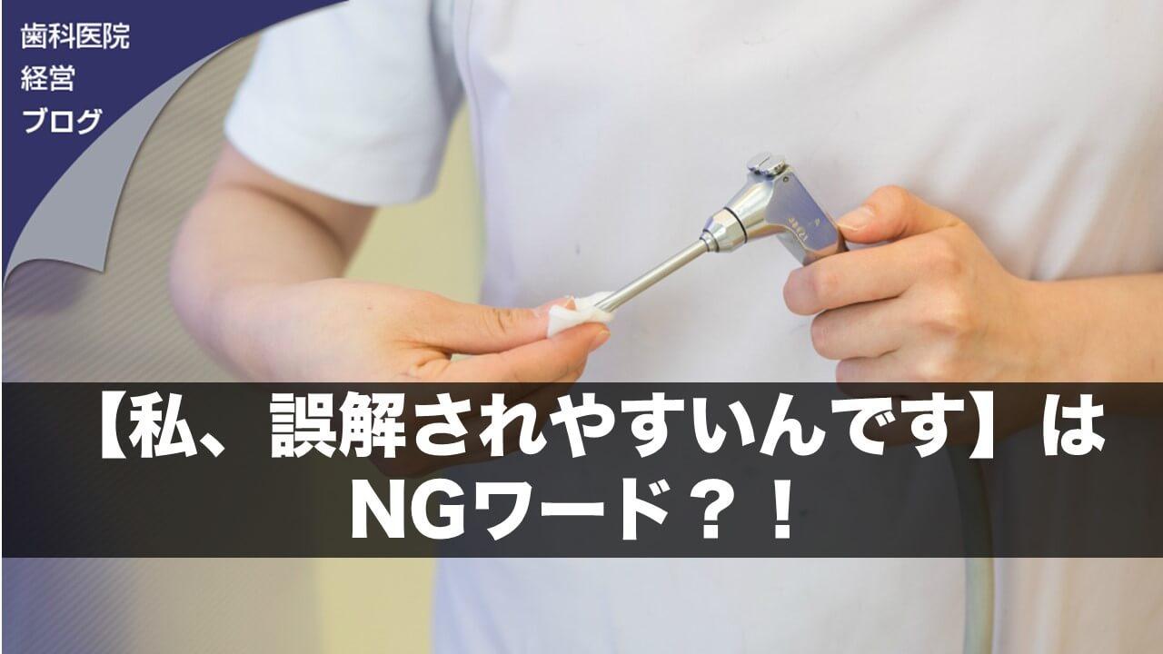 【私、誤解されやすいんです】はNGワード?!