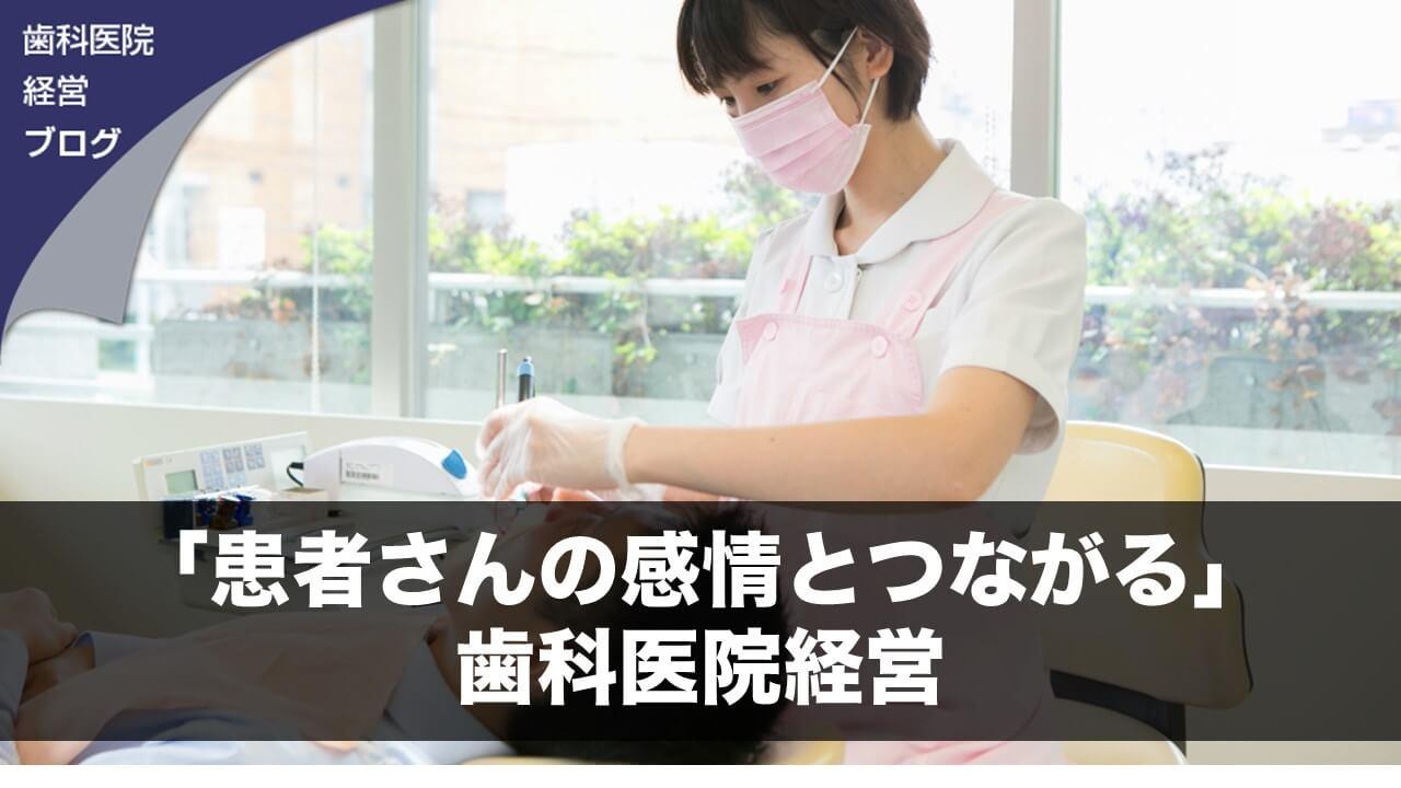 「患者さんの感情とつながる」歯科医院経営