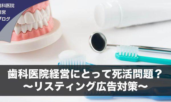 歯科医院経営にとって死活問題?~リスティング広告対策~