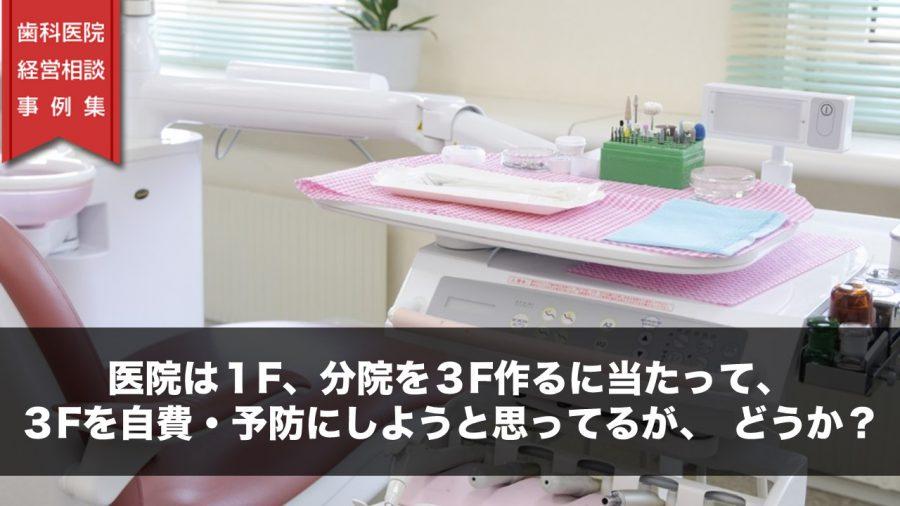 医院は1F、分院を3F作るに当たって、3Fを自費・予防にしようと思ってるが、どうか?