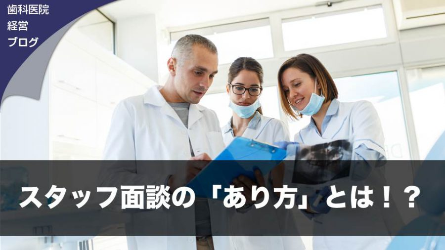 スタッフ面談の「あり方」とは!?