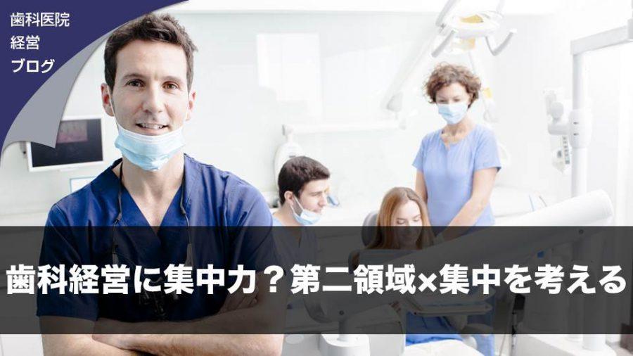 歯科経営に集中力?第二領域×集中を考える