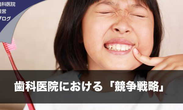 歯科医院における「競争戦略」