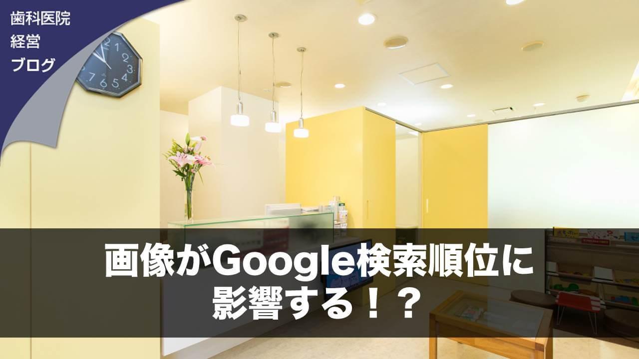 画像がGoogle検索順位に影響する!?