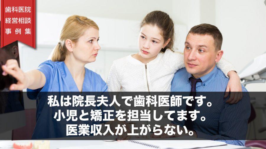 私は院長夫人で歯科医師です。小児と矯正を担当してます。医業収入が上がらない。