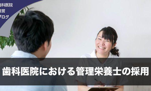 歯科医院における管理栄養士の採用