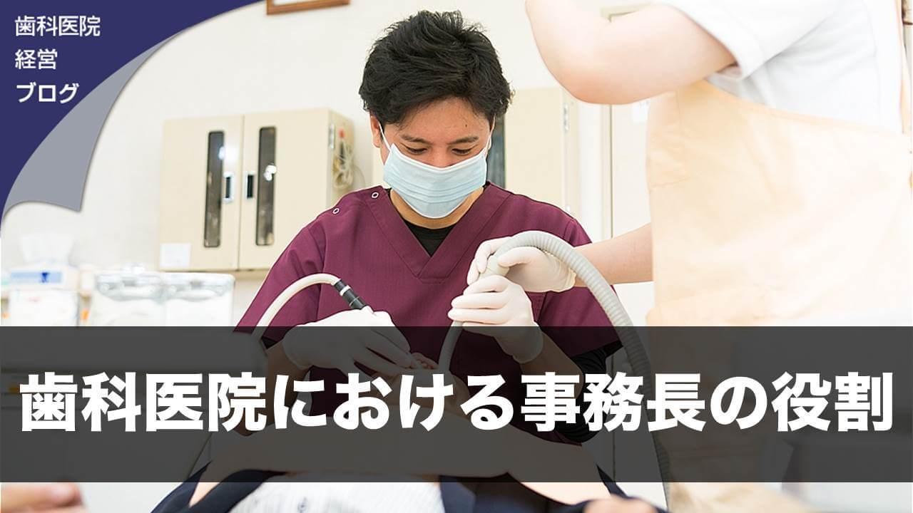 歯科医院における事務長の役割