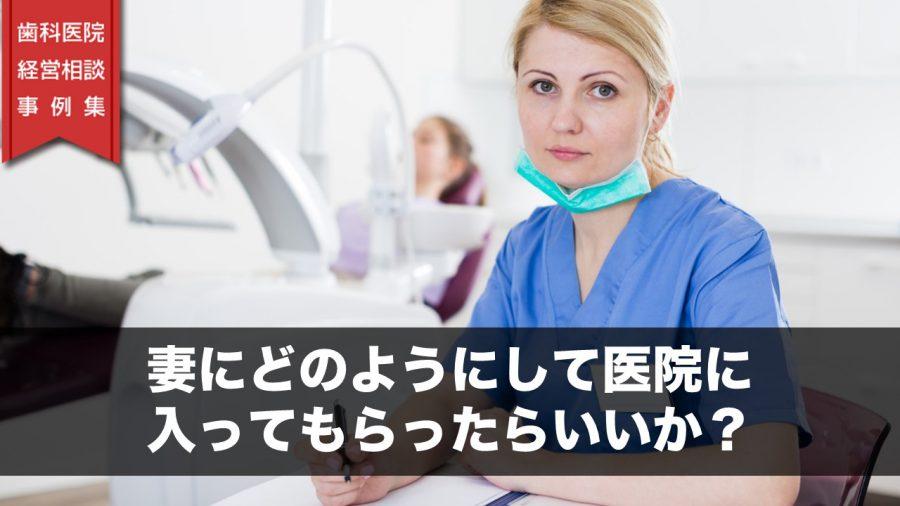 妻にどのようにして医院に入ってもらったらいいか?