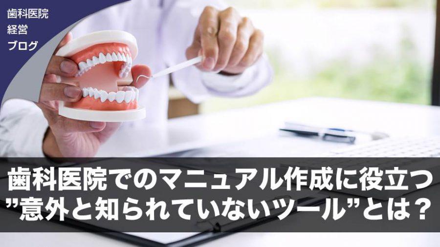"""歯科医院でのマニュアル作成に役立つ""""意外と知られていないツール""""とは?"""