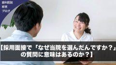 【採用面接で「なぜ当院を選んだんですか?」の質問に意味はあるのか?】