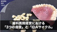 歯科医院経営における「3つの自信」と「IDAサイクル」