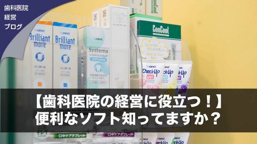 【歯科医院の経営に役立つ!】便利なソフト知ってますか?